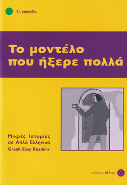 To Modelo Pou Ixere Pola (Greek Easy Readers - Stage 3) - 9789607914071 - front cover