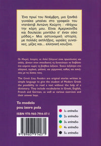 To Modelo Pou Ixere Pola (Greek Easy Readers - Stage 3) - 9789607914071 - back cover