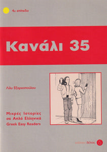 Kanali 35 (Greek Easy Readers - Stage 4) - 9789607914101 - front cover