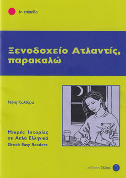 Xenodohio Atlantis, Parakalo (Greek Easy Readers - Stage 1) - 9789607914149 - front cover