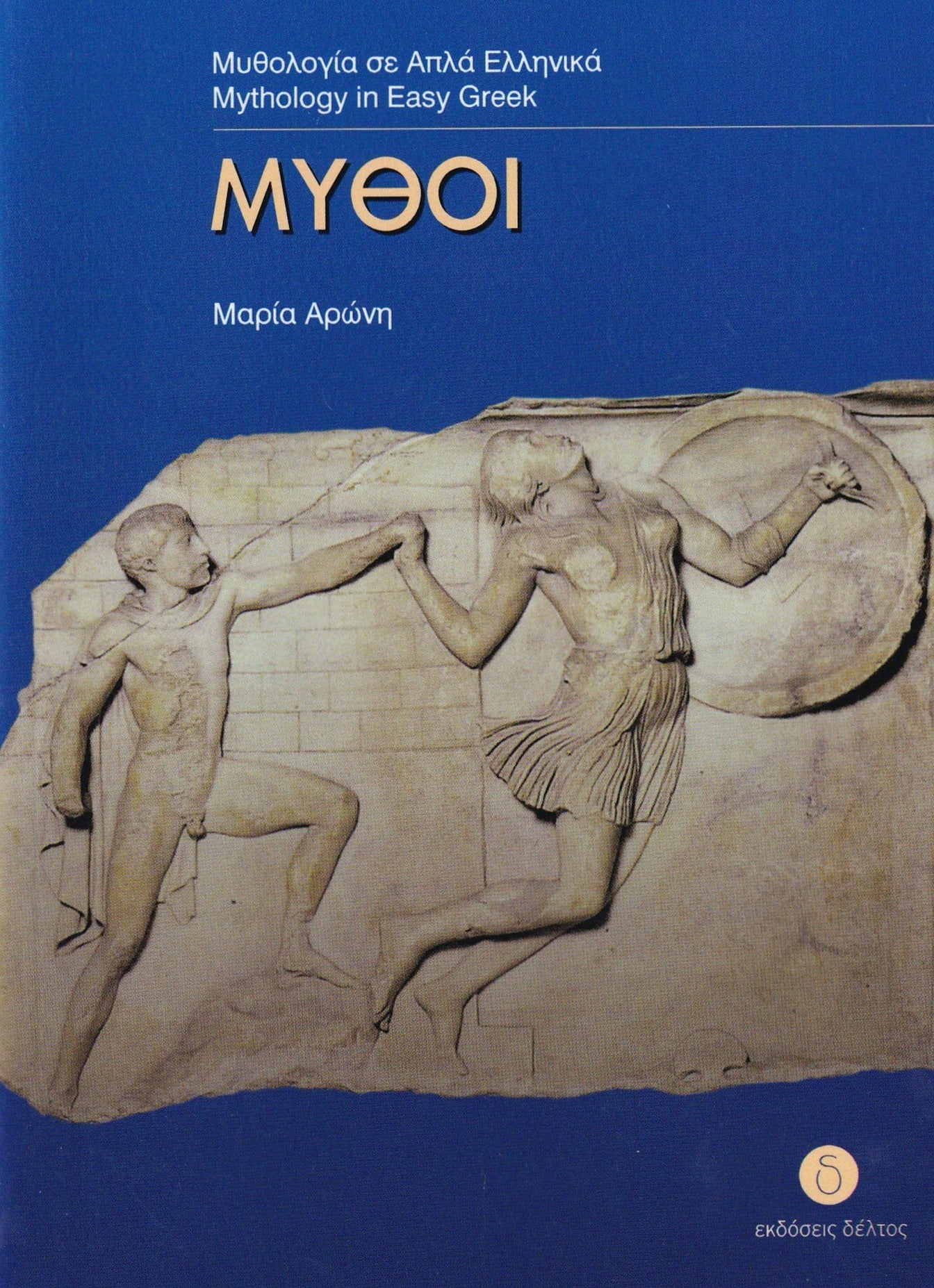 Mythoi (Greek Easy Readers - Stage 3) - 9789607914170 - front cover