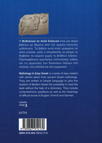 Mythoi (Greek Easy Readers - Stage 3) - 9789607914170 - back cover