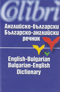 Pocket English-Bulgarian & Bulgarian-English Dictionary - 9789545291753 - front cover