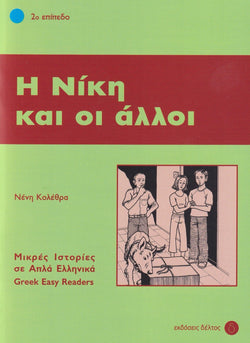 I Niki ke i alli (Greek Easy Readers - Stage 2) - 9789607914255 - front cover