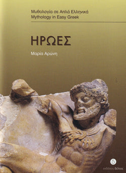 Iroes (Greek Easy Readers - Stage 3).- 9789607914163 - front cover