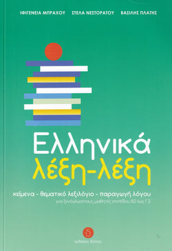 Ellinika lexi-lexi - Greek Word by Word Course (B2-C2) - 9789607914446 - front cover