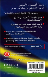 Oxford Essential Arabic Dictionary: English-Arabic & Arabic-English 9780199561155 - back cover