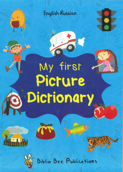 My First Picture Dictionary: English-Russian 9781908357892 - front cover
