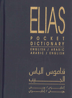 Pocket Hardback English-Arabic & Arabic-English Dictionary - 9789775028280