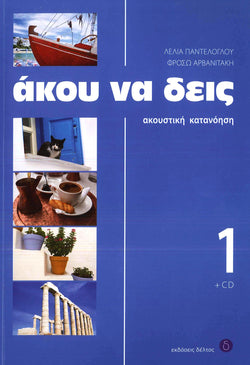 Listen Here Greek - Akou Na Deis. Book 1 with free audio CD 9789607914309