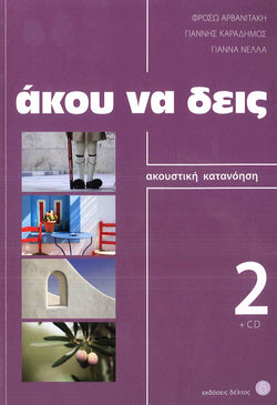 Listen Here Greek - Akou Na Deis. Book 2 with audio CD - 9789607914279