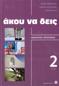 Listen Here Greek - Akou Na Deis. Book 2 with free audio CD - 9789607914279