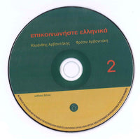 Communicate in Greek 2 (Book and CD)