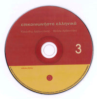 Communicate in Greek. Book 3: Pack (Book and free audio CD) 9789607914415 - audio CD image