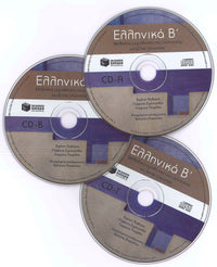 Ellinika B - Greek Course - Book 2 - 9789601628165 - 3 audio CDs