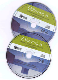Ellinika A - Greek Course - Book 1 - 9789601628158 - 2 audio CDs