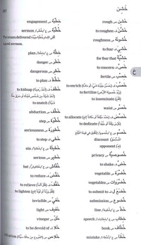 Oxford Essential Arabic Dictionary: English-Arabic & Arabic-English 9780199561155 - sample page