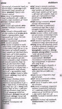 eng rus dictionary