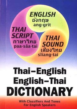 Paiboon Three-way Thai Dictionary: Thai-English & English-Thai