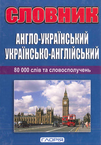 English-Ukrainian & Ukrainian-English Dictionary 9786175361214