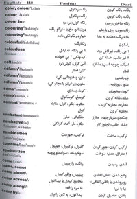 Yarzi English-Pashto-Dari Dictionary 9780956144935 - sample page