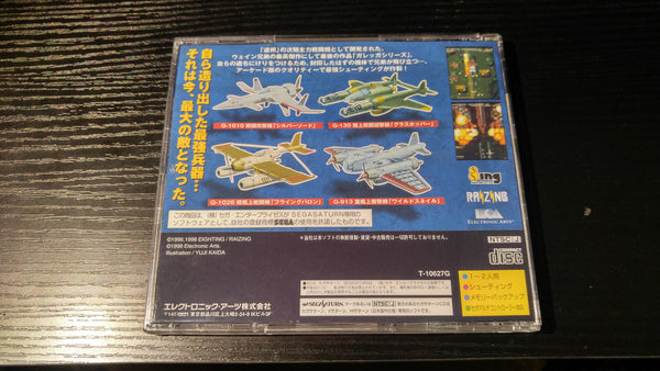 Battle Garegga Sega Saturn reproduction