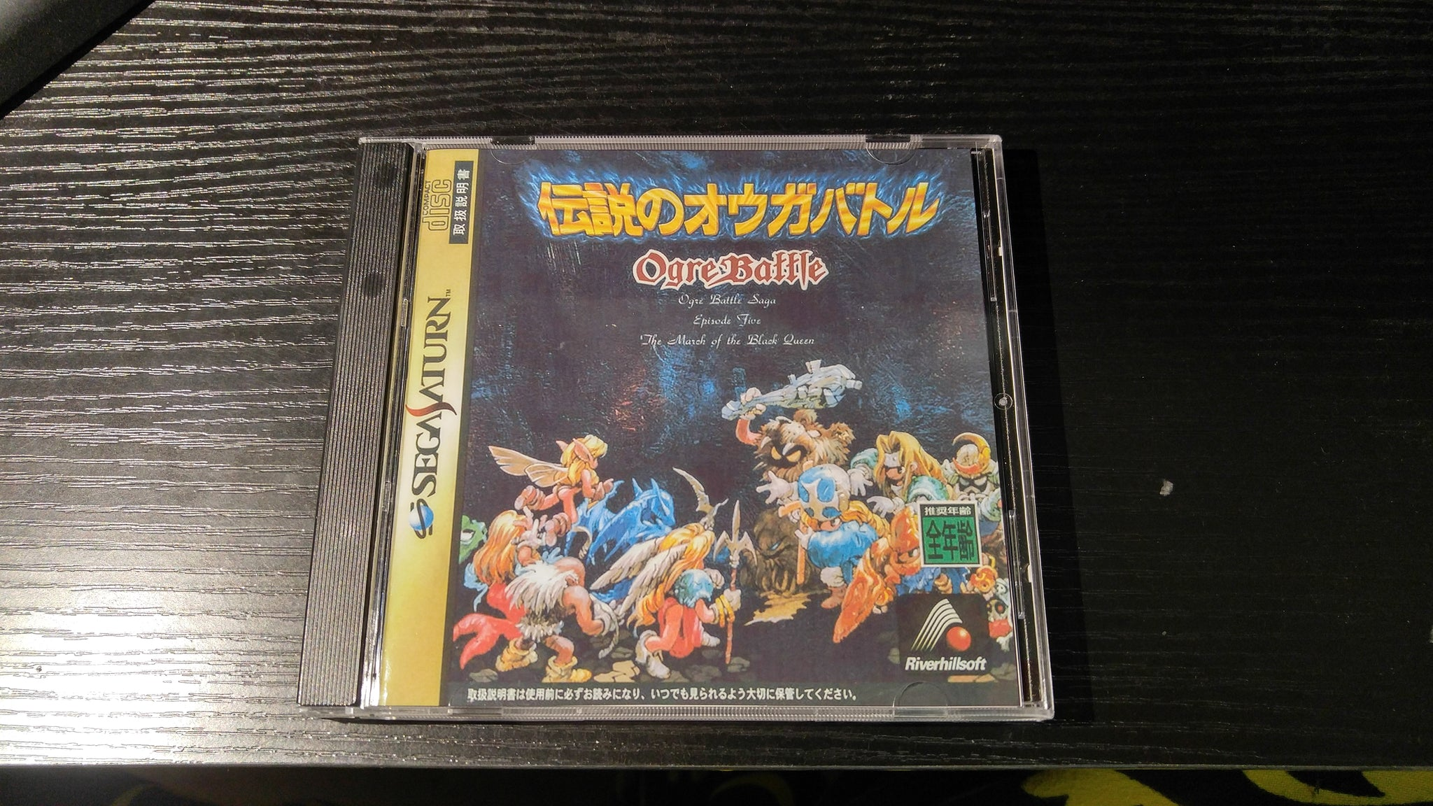 Ogre Battle Sega Saturn reproduction