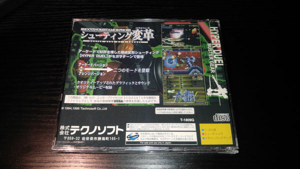 Hyper Duel Sega Saturn Reproduction shmup