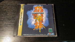 Dodonpachi Sega Saturn reproduction