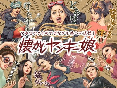Japanese Bad Girls Line Stickers by Ara Haruki
