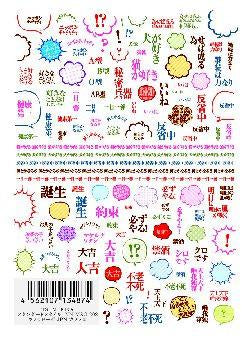 Tsumekira Sticker Message Japanese Colorful NN-MSG-202