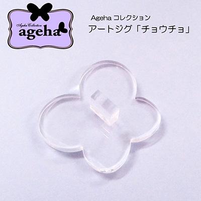 Ageha Collection Butterfly Tip Stand Clear