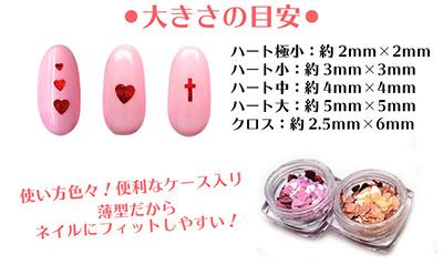Nail Labo Hologram Cross Heart Mix Red