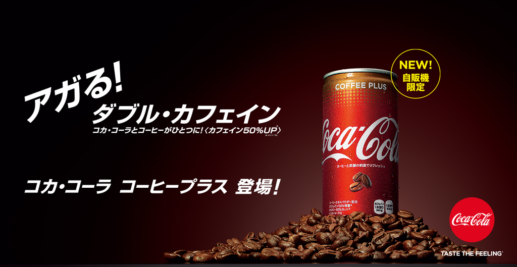 Coca-Cola Coffee Plus sitting on beans with Japanese writing