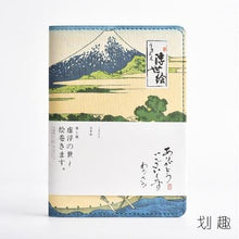 Japanese Nature Hardcover Planner - All Written Down