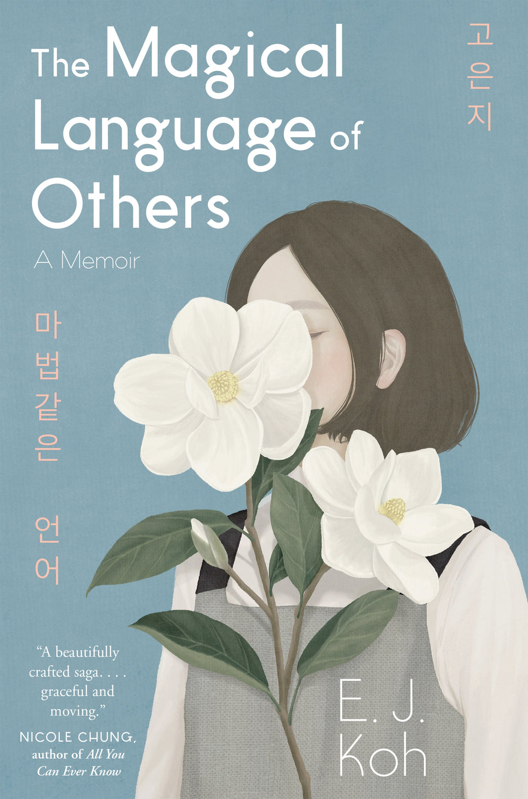 The Magical Language of Others: A Memoir by E.J. Koh