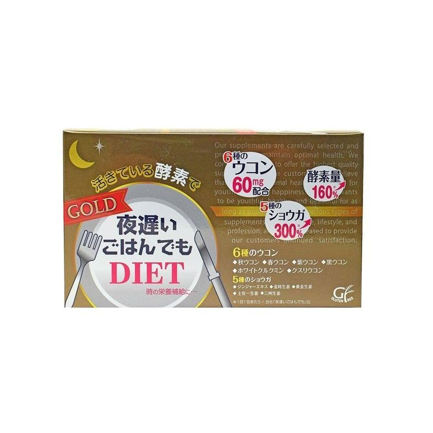 Yoru Osoi Diet Metabolic Support - Gold - TokTok Beauty