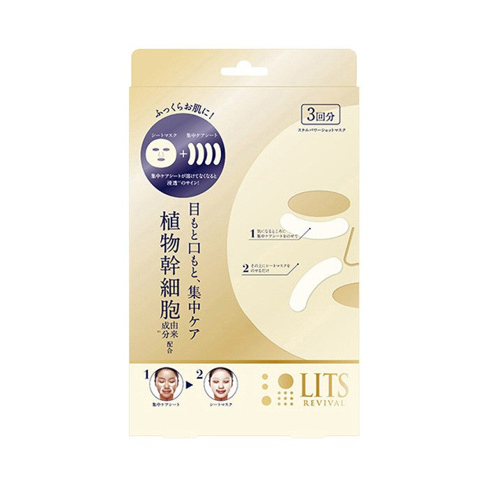 LITS Revival Stem Power Shot Mask - 1 Box of 3 Sheet - TokTok Beauty