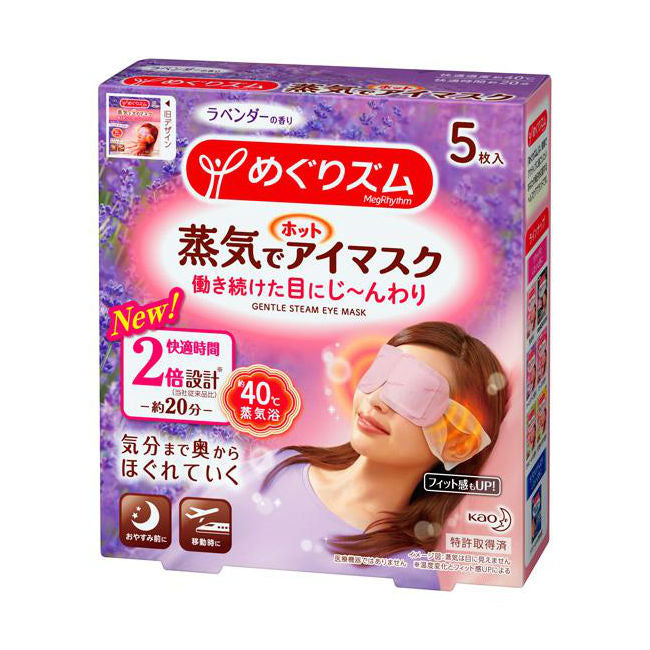 Kao MegRhythm Gentle Steam Eye Mask - Lavender - TokTok Beauty