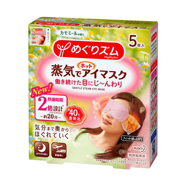 MegRhythm Gentle Steam Eye Mask - Chamomile - TokTok Beauty