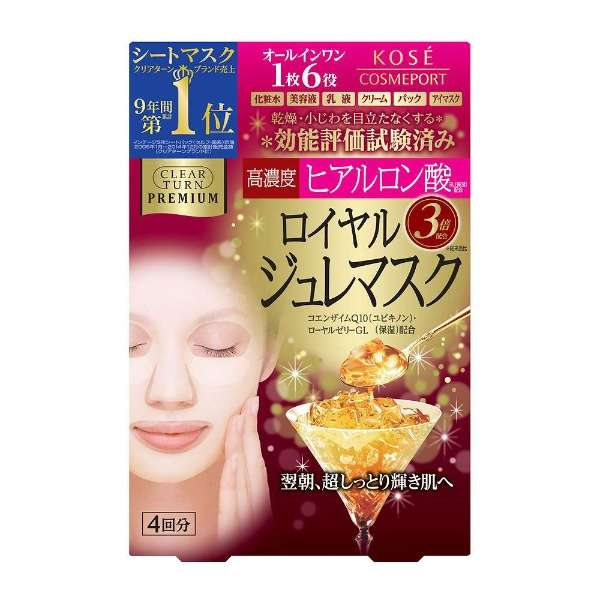 Clear Turn Royal Jelly Mask - 1 Box of 4 Sheets