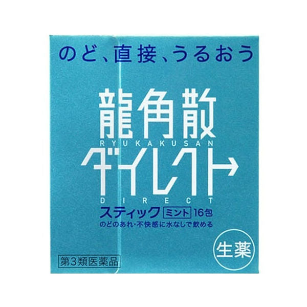 RYUKAKUSAN Cough Treatment - TokTok Beauty