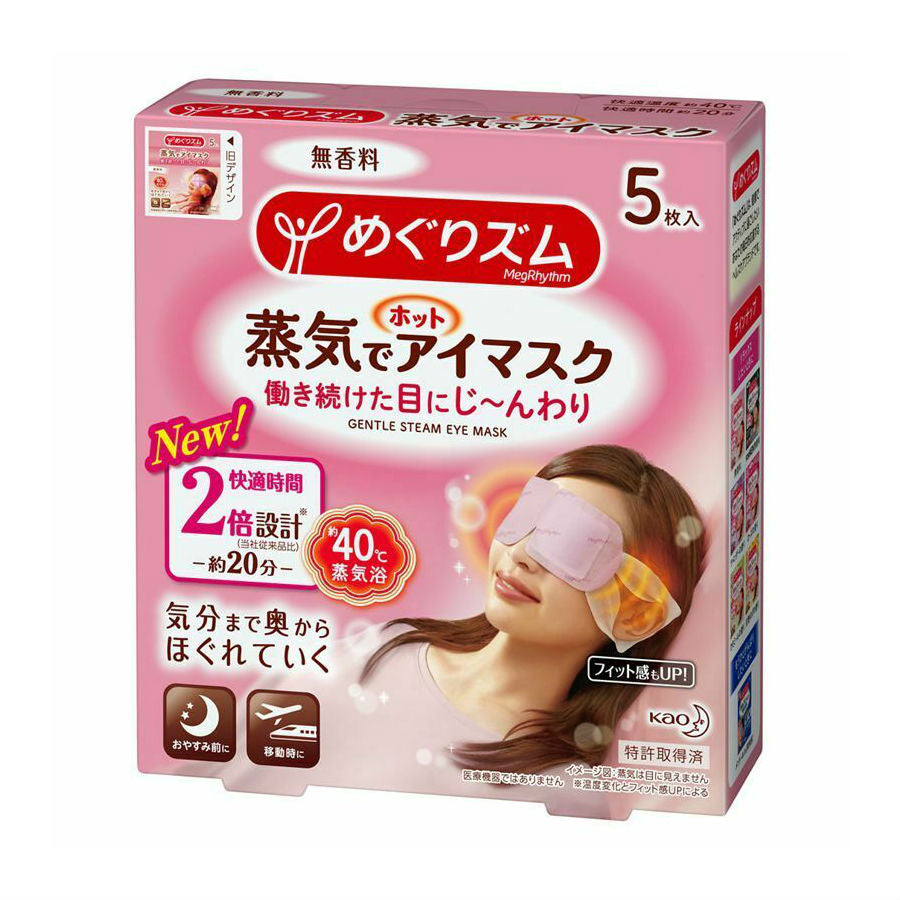 MegRhythm Gentle Steam Eye Mask - Unscented - TokTok Beauty