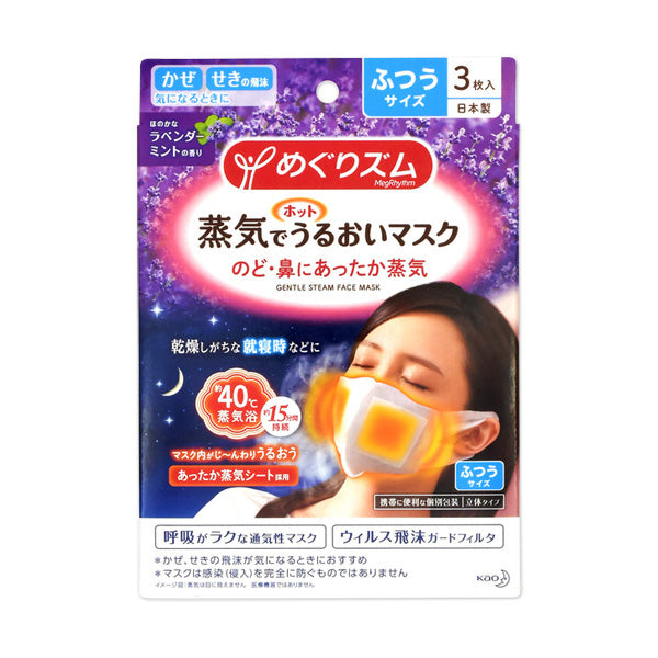 MegRhythm Gentle Steam Mask - TokTok Beauty