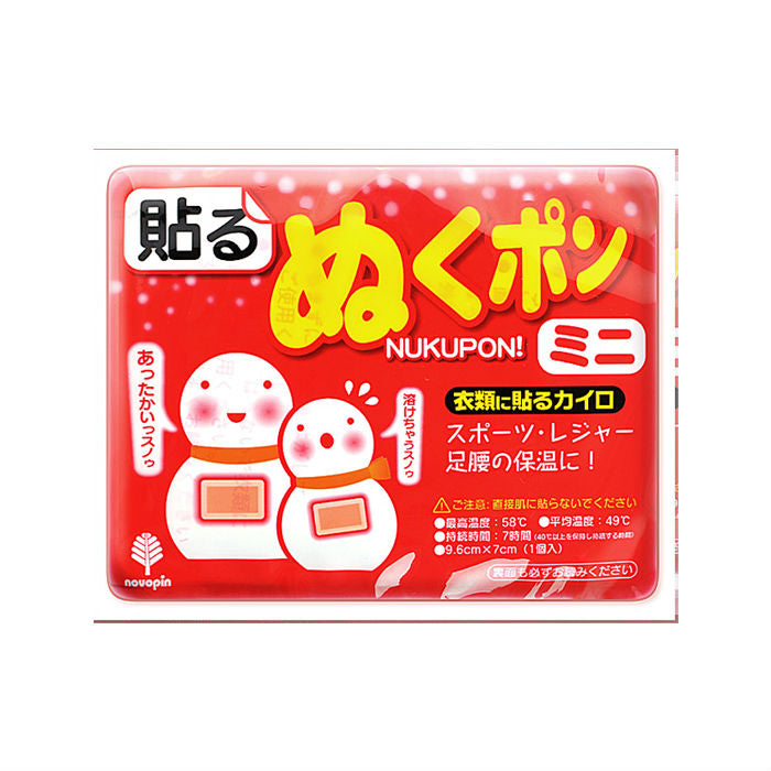 NUPUKON Adhesive Warmer Patch - 10 Pieces - TokTok Beauty
