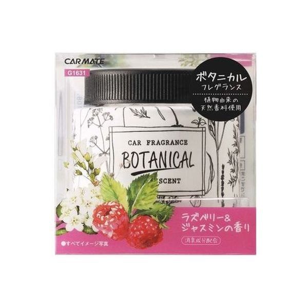 Botanical Car Fragrance - 2 Types