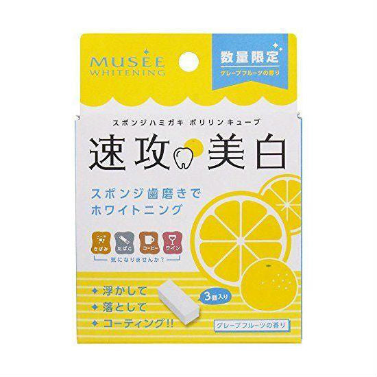 MUSEE Teeth Whitening Eraser - Lemon - TokTok Beauty