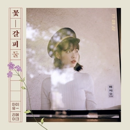 IU - Remake Mini Album Vol. 2