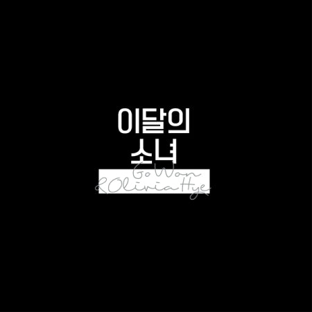 Loona Go Won & Olivia Hye - Single Album