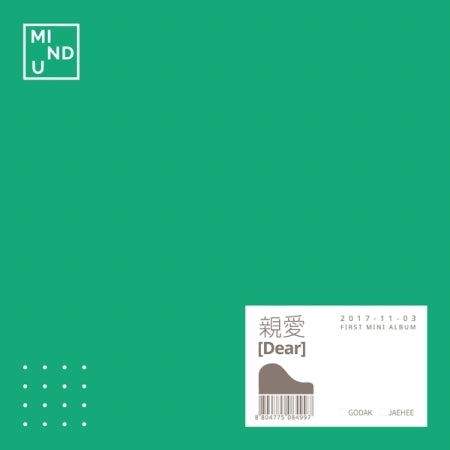 Mind U - Dear (1st Mini Album)
